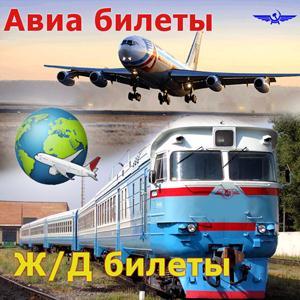Авиа- и ж/д билеты Загорянского