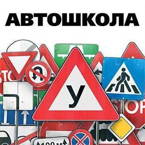 Автошколы Загорянского