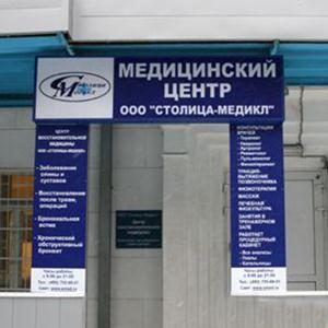 Медицинские центры Загорянского