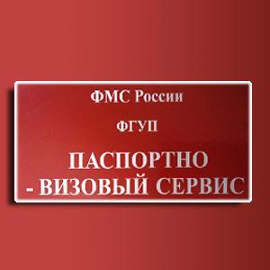 Паспортно-визовые службы Загорянского