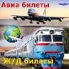 Авиа- и ж/д билеты в Загорянском