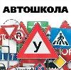 Автошколы в Загорянском
