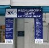 Медицинские центры в Загорянском