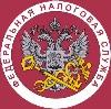 Налоговые инспекции, службы в Загорянском