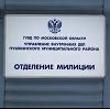 Отделения полиции в Загорянском