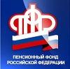 Пенсионные фонды в Загорянском