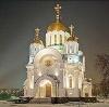 Религиозные учреждения в Загорянском