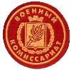 Военкоматы, комиссариаты в Загорянском