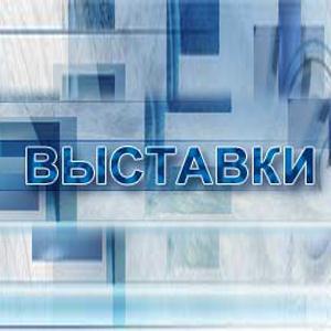 Выставки Загорянского