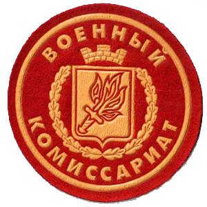 Военкоматы, комиссариаты Загорянского
